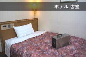 ホテルの事例
