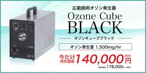 広範囲用オゾン発生器 オゾンキューブブラック