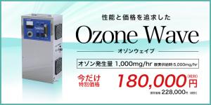 性能と価格を追求した オゾンウェイブ