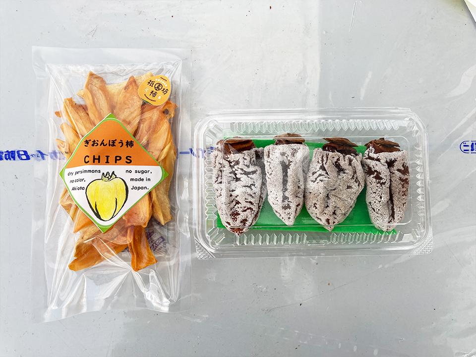 ぎおんぼう柿 安芸太田元気村 様