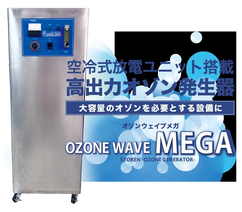 高出力オゾン発生器 オゾンウェイブメガ